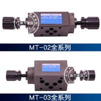 疊加式單向節流閥MT-03B-K-I-30 MT-03B-K-I-30