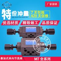 疊加式單向節流閥MT-04B-K-I-30 MT-04B-K-I-30