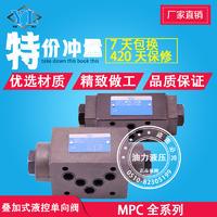 疊加式液控單向閥MPC-02A-50-30 MPC-02A-50-30