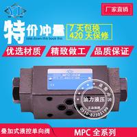 疊加式液控單向閥MPC-04W-50-30  MPC-04W-50-30