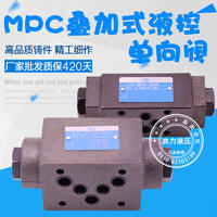 疊加式液控單向閥MPC-04B-50-30  MPC-04B-50-30