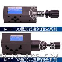 疊加式溢流閥MRF-03B-K-2-20  MRF-03B-K-2-20