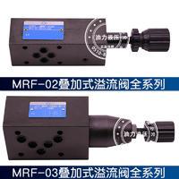 疊加式溢流閥MRF-04B-K-4-20 MRF-04B-K-4-20