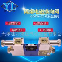 防爆液壓閥 電磁換向閥 GDFW-02-3C2-DC24V/AC220V GDFW-02-2B3B-DC24V