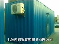 集装箱移动房、集装箱办公室 GP