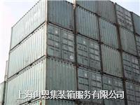 上海二手集装箱特价销售 40GP-20GP-40HQ-45HQ