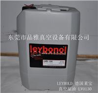 天津萊寶LVO130真空泵油 LVO 130