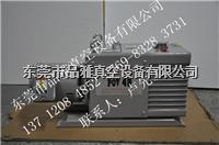品雅真空雙級泵POV40 POV40