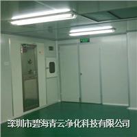 十万级洁净室规范 BH-010203