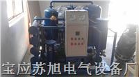 低温油真空滤油机 DZJ-L