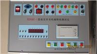 高压开关动特性测试仪 XEDGKC-I