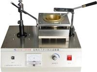 克利夫兰开口闪点试验器(2008标准) SYD-3536