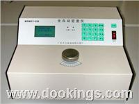 MDMDY-350 全自動密度儀 密度計 MDMDY-350