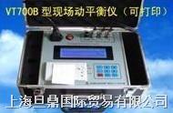 VT700B型现场动平衡测量仪 VT700B型