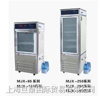 MJX-80霉菌培养箱价格