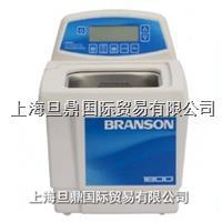 旦鼎特价卖——美国必能信Branson 台式超声波清洗机 CPX1800H-C
