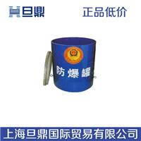FBG-G1.5-TH101防爆罐,优质防爆毯防爆围栏批发,优质防爆产品哪里买 FBG-G1.5-TH101