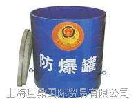 FBG-G1.5-TH101防爆罐厂家促销  国产防爆罐品牌