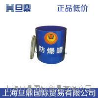 FBG-G1.5-TH101防爆罐,防爆罐使用说明,特价防爆罐