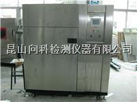 冷热冲击试验箱又名高低温交变试验箱 XK-8068