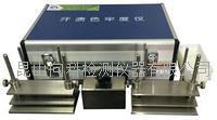 GB/T5713耐清水色牢度测定仪 XK-3065