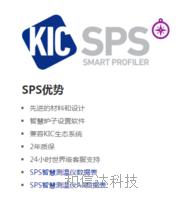 KIC炉温测试仪KICSPS智能炉温仪KIC测温仪9通道KIC炉温仪维修 配件 校正