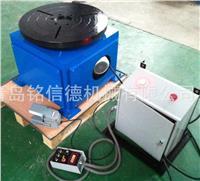 热卖款KB-600焊接转台/控制灵活/大大提高焊接质量 KB-600