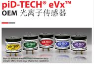 VOC(可挥发性有机物)(苯,甲苯等)PID光离子传感器