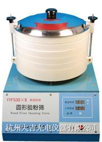 圆形验粉筛 YYFS30×8