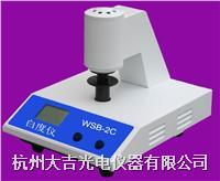 熒光白度儀/白度計 WSB-VI-Y