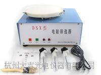 电动筛选器 JJSD/DSX