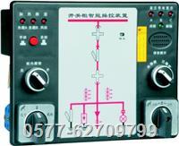 开关柜智能操控装置PNK-310