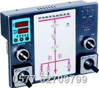 开关柜智能操控装置PNK-320