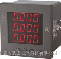 三相智能型數顯電流電壓表