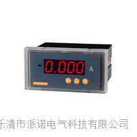 單相數顯電流電壓表