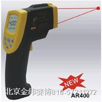 AR400红外测温仪