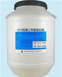 十六烷基三甲基溴化铵1631溴型 70%