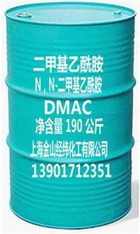 二甲基乙酰胺(医药级、工业级) 99.85%