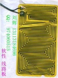 软性线路板、耐高温、发热片线路板 7