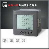 SMF 9L 4 液晶多功能电力仪表