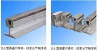 TLH-3000A钢铝复合滑触线