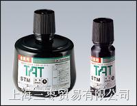 供应日本TAT金属用STM-1印油