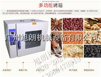 供应黄豆低温烘焙机 食品店专用烘焙机