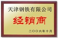 天津钢管集团 齐全