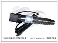 高温高精度压力传感器价钱,浩捷高温型压力传感器价格 PTJ206H