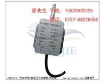 佛山气压阀门配套气压力传感器,微气压力变送器,佛山市气压力传感器网厂 PTJ501-1