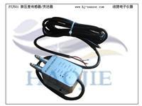 优质微压差传感器,压差传感器,佛山压差传感器,铝合金双管风压传感器 PTJ501