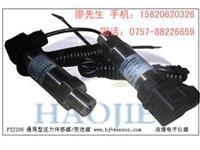 江苏水压力传感器,水压力显示仪器 PTJ206