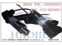 液压油压力传感器,油压力传感器 PTJ206