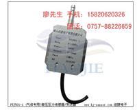 微气压力传感器,正负气压力传感器 PTJ501-1